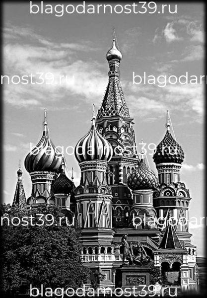 Гравировка: Собор Василия Блаженного