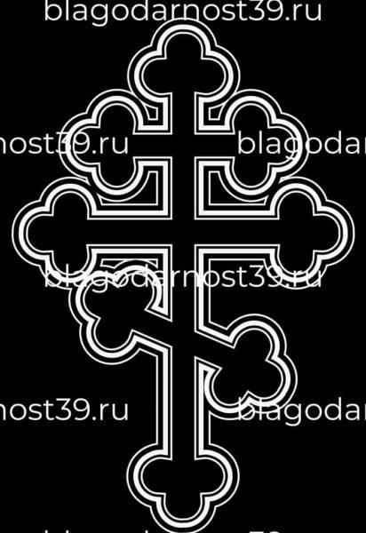 Гравировка: крест православный