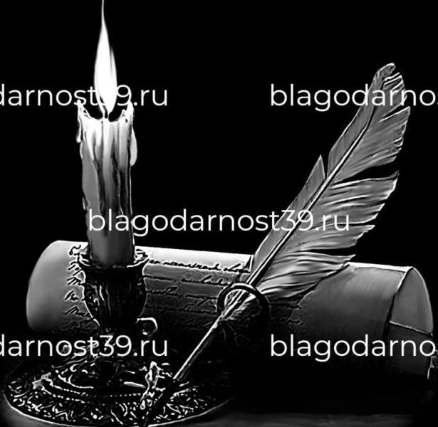 Гравировка: свеча с письмом